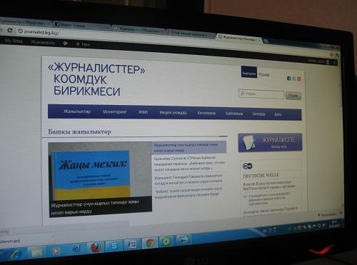 «Журналисттер» коомдук бирикмеси өзүнүн сайтынын жаңыланган версиясын чыгарды