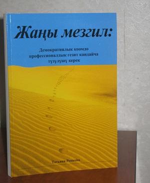 Журналисттер үчүн кыргыз тилинде жаңы  китеп жарык көрдү