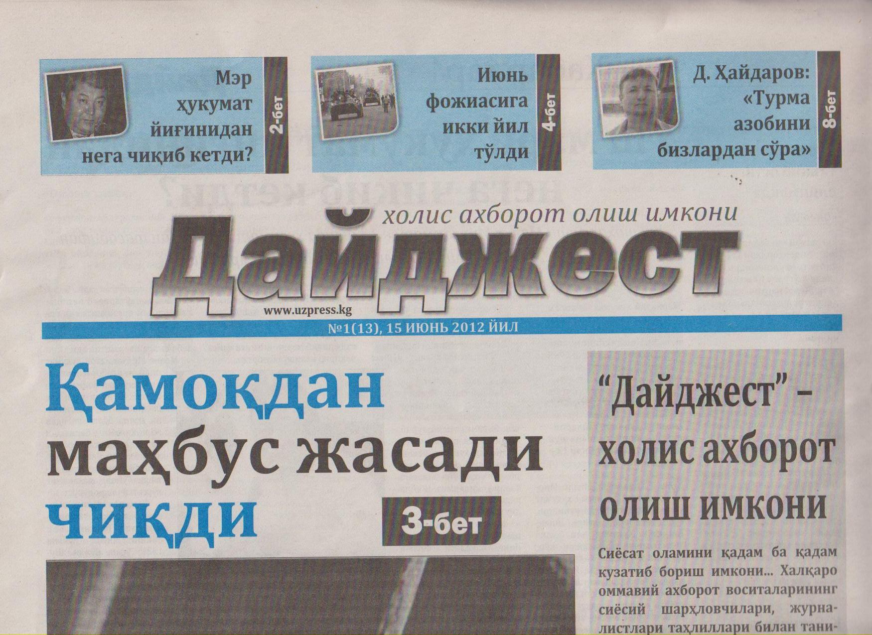На юге Кыргызстана стала вновь издаваться газета «Дайджест»