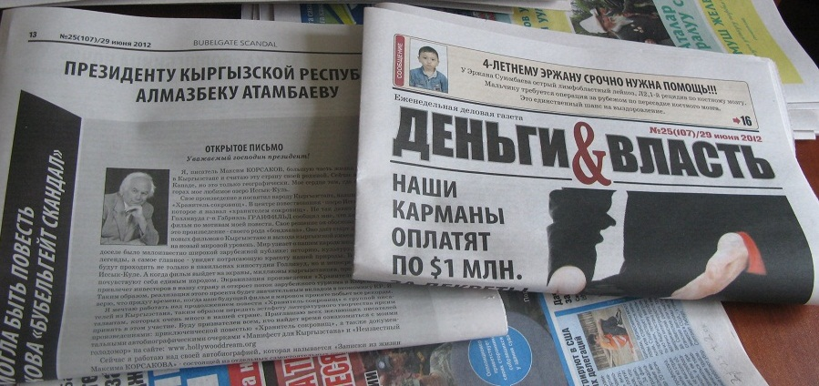 """""""Деньги и Власть"""" власть ждет решение Бишкекского городского суда"""