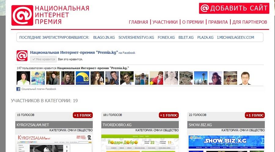 В Кыргызстане идет национальный интернет-конкурс среди сайтов