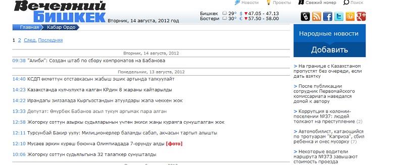 У «vb.kg» появилась  новая рубрика с новостями на кыргызском языке