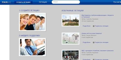 В Кыргызстане запущен проект виртуальных требований граждан
