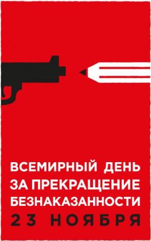 Сегодня началась кампания «23 акции за 23 дня», направленная на борьбу с безнаказанностью