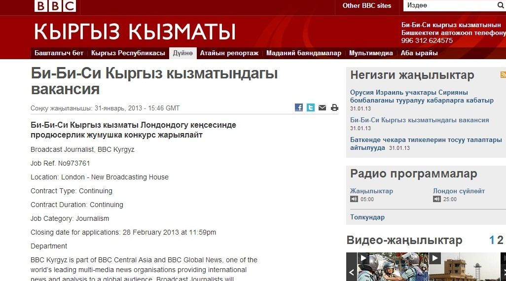 Би-Би-Си Кыргыз кызматындагы вакансия