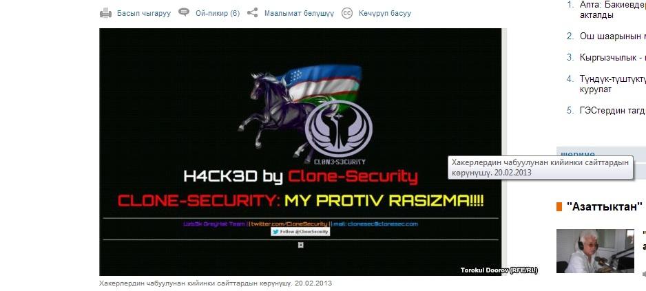 KG: Хакерлер өкмөттүк сайттарды бузду