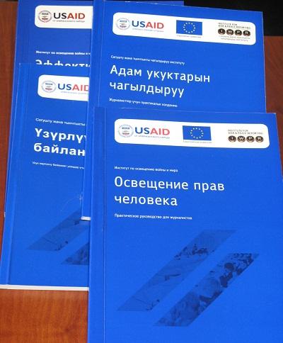 Институт по освещению войны и мира презентовали книги для журналистов и правозащитников