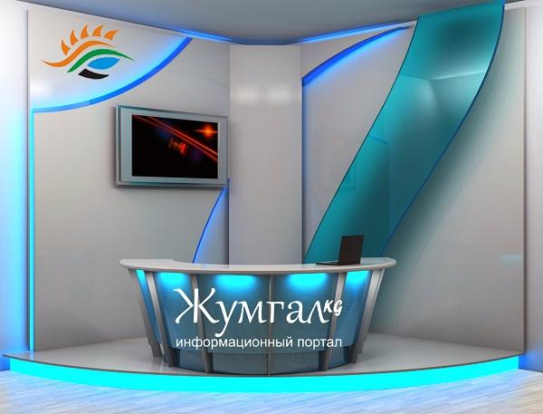 Жумгалда облустук «Нарын ТВ» нын аймактагы студиясы ачылат
