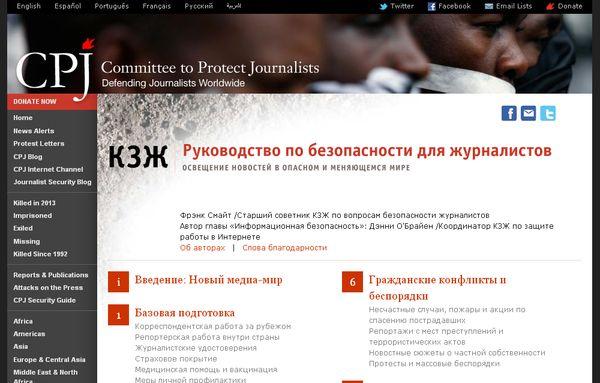 Руководство по безопасности для журналистов от CPJ