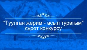 """""""Туулган жерим асыл турагым"""" сүрөт конкурсу"""