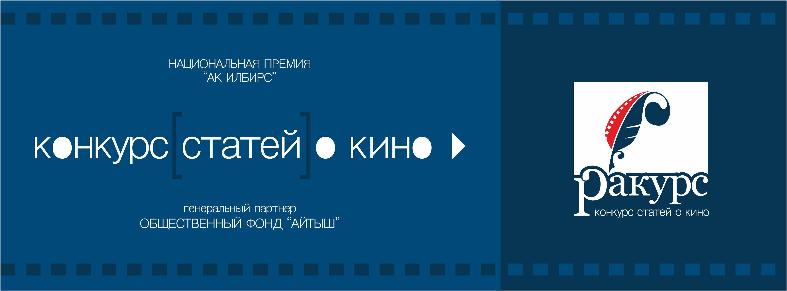 """Конкурс статей о кино """"РАКУРС"""""""