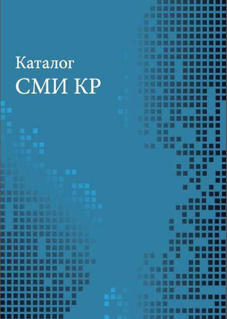 Кыргыз Республикасынын медиасынын Каталогу