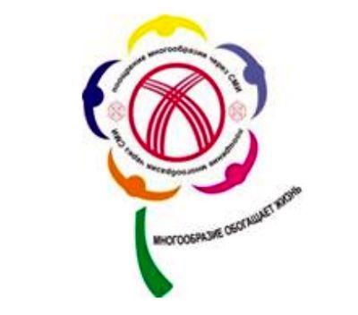 17 июня в Бишкеке пройдет конференция «Общегражданская идентичность: единство в многообразии. Роль СМИ, государства и общества»