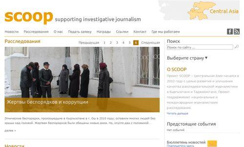 Конкурс журналистских расследований от SCOOP