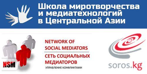 Открыта регистрация на мастер-классы для журналистов и гражданских активистов в рамках конференции «Через многообразие к устойчивому развитию Кыргызстана»