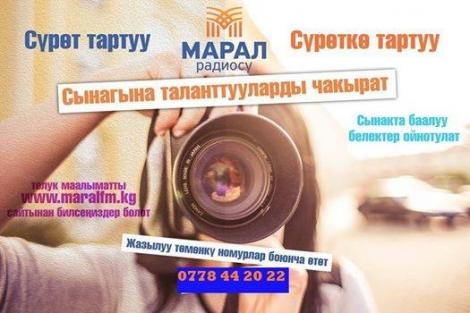 «Марал» радиосу сүрөтчүлөр менен фотографтарга акция өткөрөт