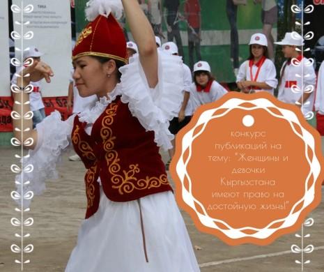 """Конкурс публикаций на тему: """"Женщины и девочки Кыргызстана имеют право на достойную жизнь!"""""""