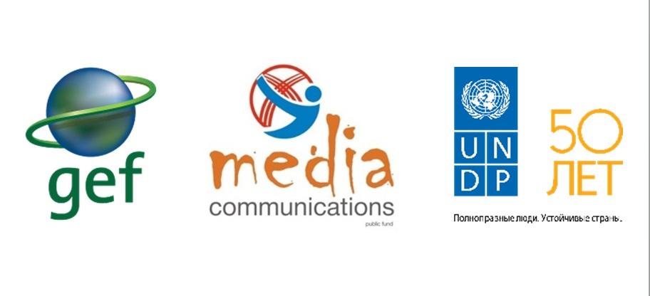 Конкурс среди СМИ и журналистов, освещающих вопросы окружающей среды и экологические проблемы