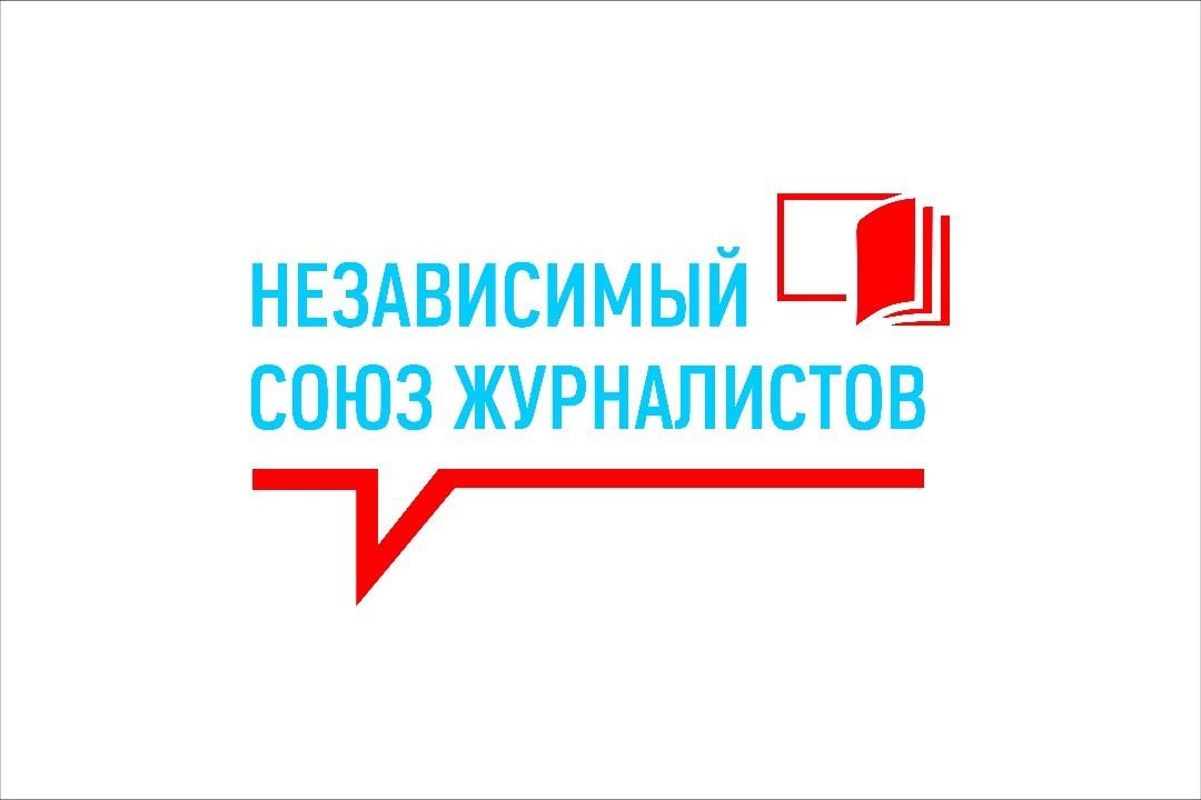 Заявление Независимого союза журналистов Кыргызстана