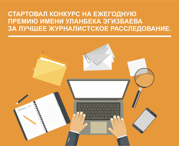 ОФ «Фонд расследовательской журналистики» объявляет конкурс на ежегодную Премию имени Уланбека Эгизбаева за лучшее журналистское расследование