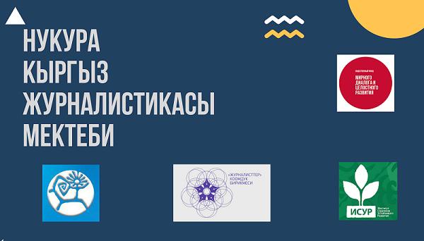 Нукура кыргыз журналистикасы мектебине кабыл алуу башталды
