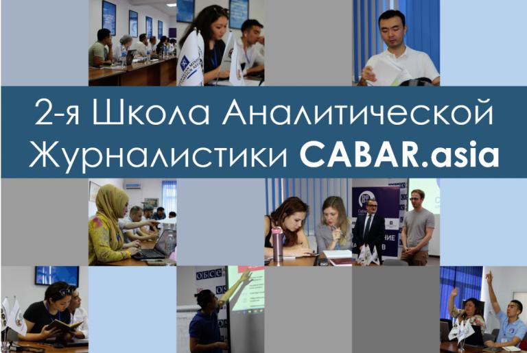 Конкурс на участие во второй Школе аналитической журналистики в Алматы