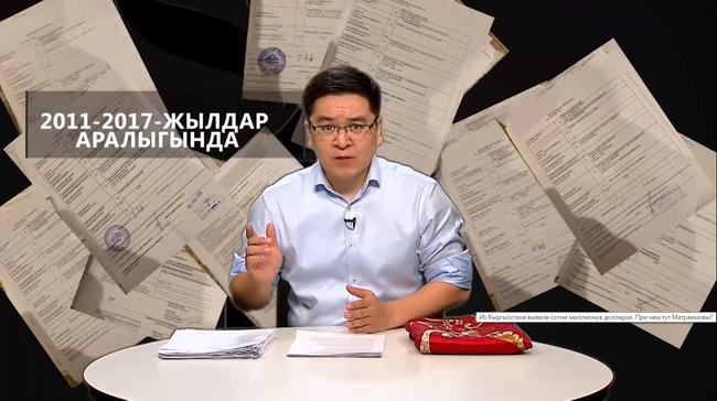 Али Токтакунов передаст Финполиции все документы после опубликования второй части расследования