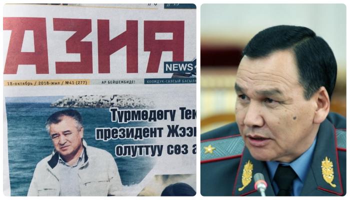 Глава МВД КР Кашкар Джунушалиев подал на газету «Азия-Ньюс» иск на 5 млн сомов