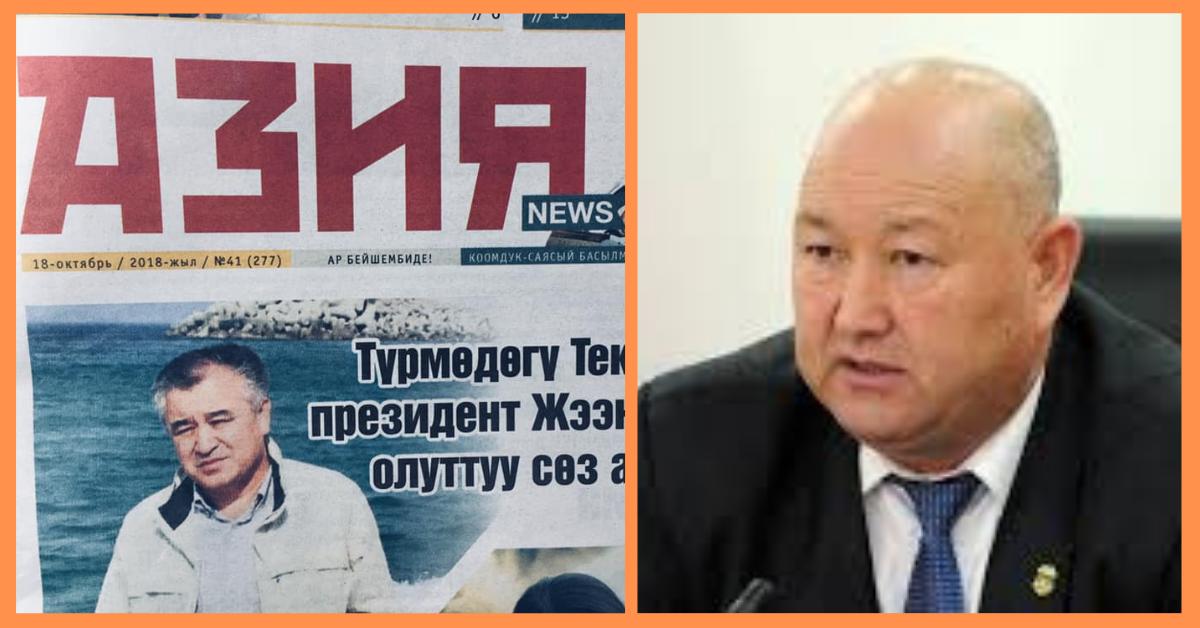 Дата заседания суда по иску вице-премьера Разакова к газете «Азия Ньюс» еще не назначена