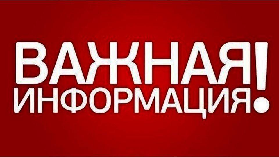ОБРАЩАЕМСЯ К ПРЕДСТАВИТЕЛЯМ СМИ!!!