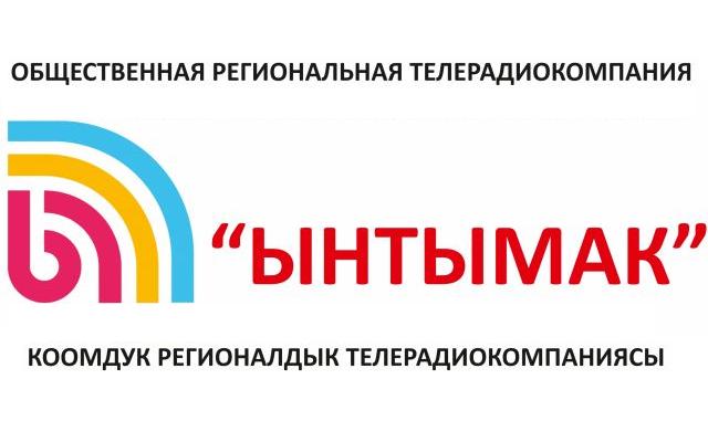 ОРТРК «Ынтымак» сокращает более десяти своих сотрудников