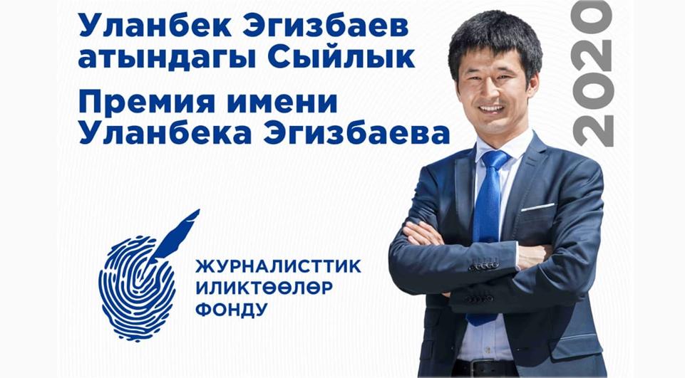 Медиафорум «Опыт и перспективы развития расследовательской журналистики» пройдет в г. Бишкек