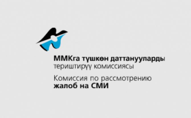 """ЖМКлардын үстүнөн даттануларды териштирген комиссия депутат Искендер Матраимовдун """"Азаттыкка"""" карата берген даттануусун кароодон баш тартты"""