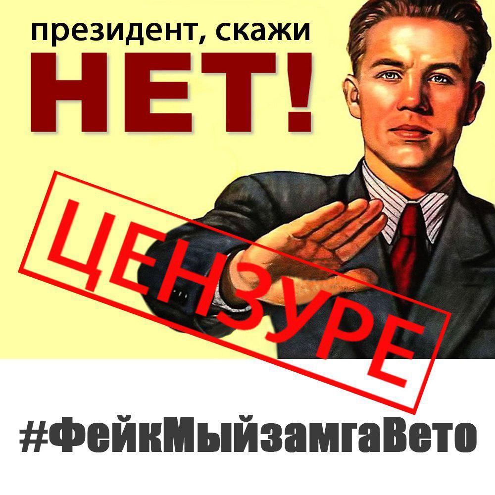 Письмо Президенту КР в связи с принятием закона «О манипулировании информацией»