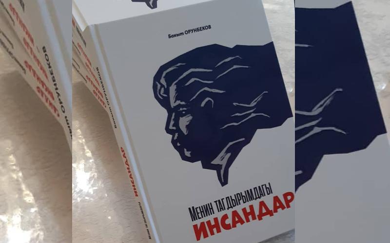 """Бакыт Орунбеков: """"Менин тагдырымдагы инсандар"""""""