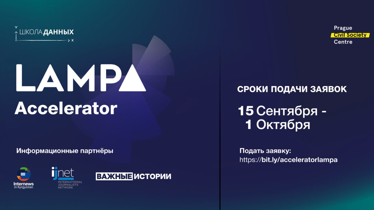 Кыргызстандын Data мектеби LAMPA Accelerator программасын баштады
