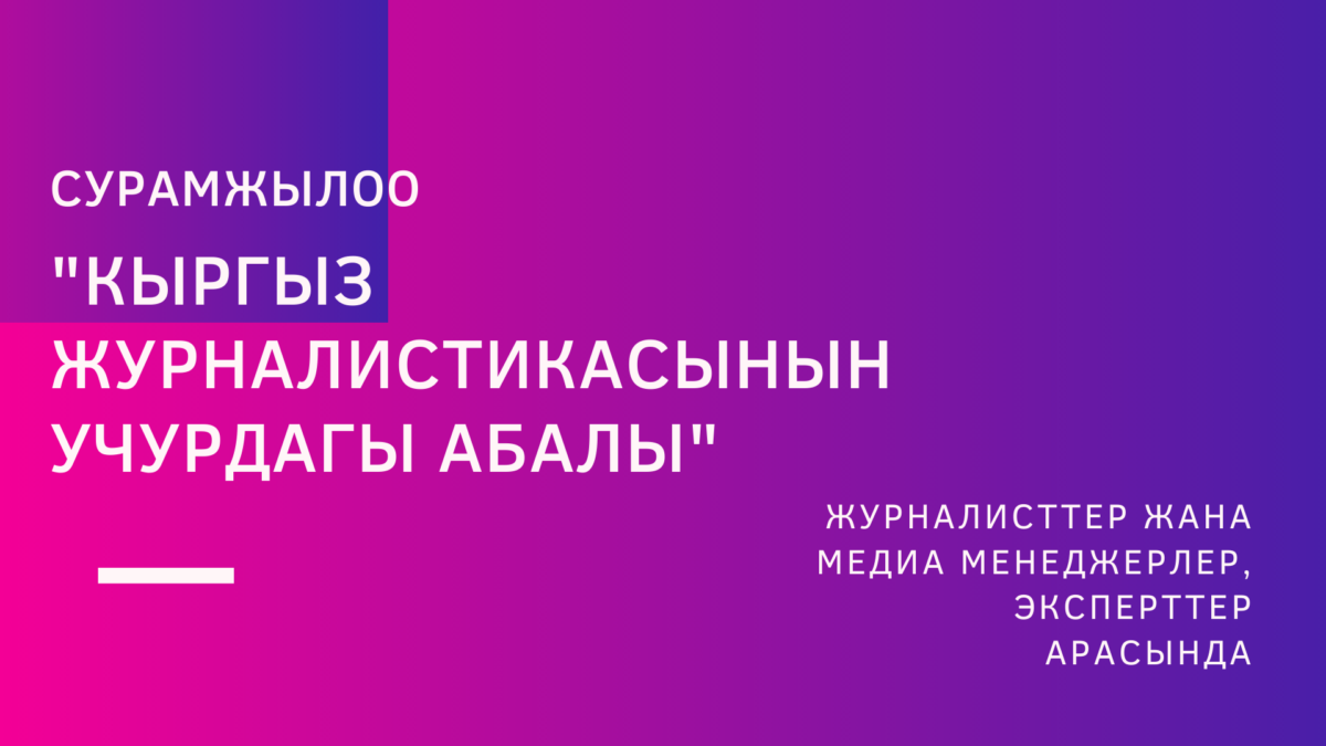 """""""Журналисттер"""" КБ """"Кыргыз журналистикасынын азыркы абалы кандай?"""" изилдөөсүн даярдап бүттү"""