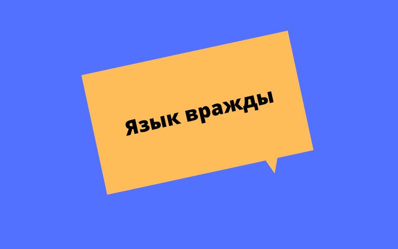 КР журналисттер бирикмеси тексттеги «кастык тилдин» болушун текшерүү үчүн сейрек аспап сунуштады