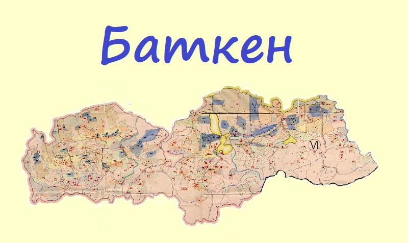 Баткен: Становится все сложней освещать приграничные проблемы