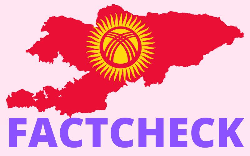 Кыргызстандагы фактчек