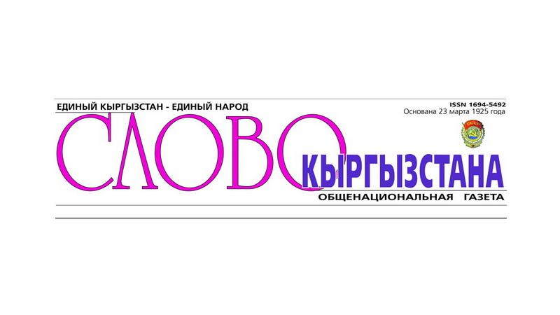 В газете «Слово Кыргызстана» произошла драка между сотрудниками