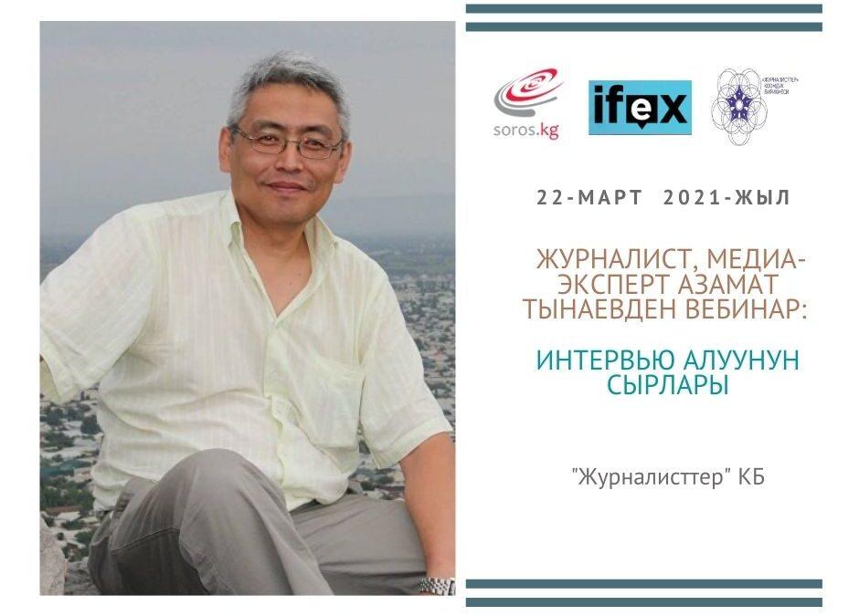 Азамат Тынаев: Интервью алуунун сырлары
