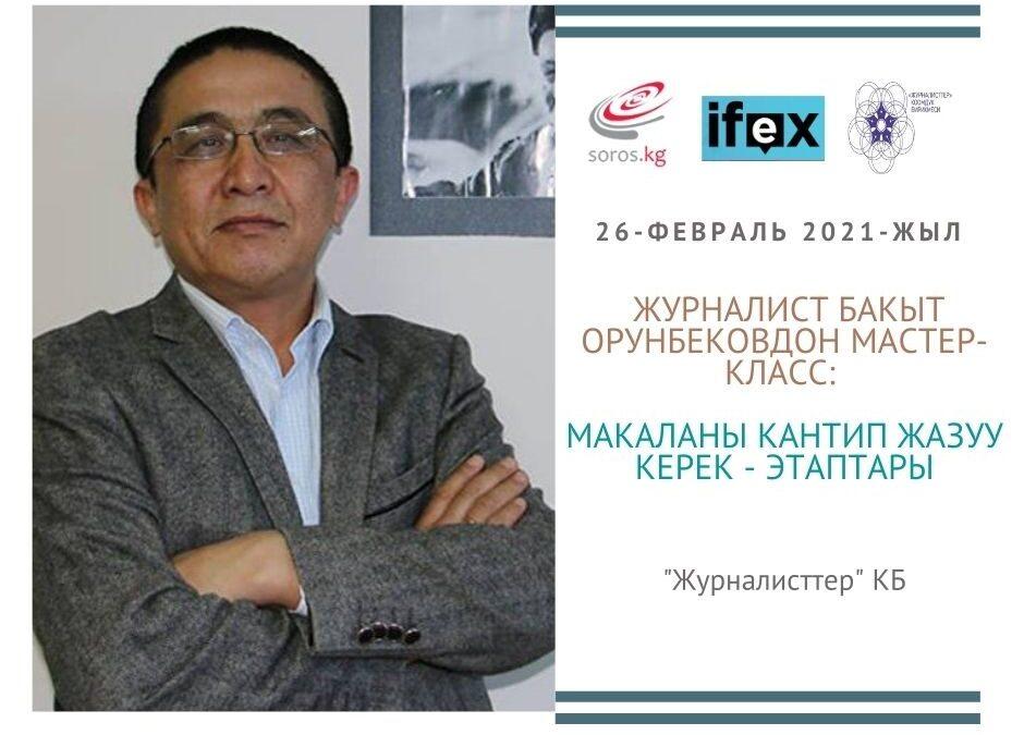 Бакыт Орунбеков: Макаланы кантип жазуу керек – этаптары