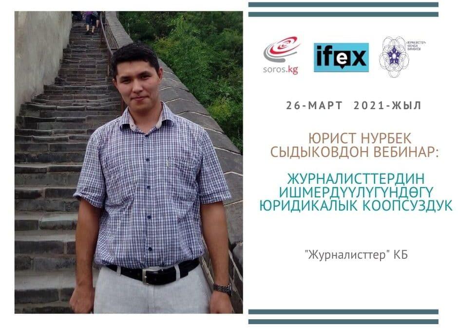 Нурбек Сыдыков: Журналисттердин ишмердүүлүгүндөгү юридикалык коопсуздук