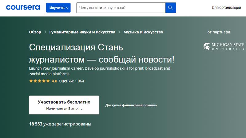 Онлайн-курс по основам журналистики. Все желающие могут зарегистрироваться на этот курс