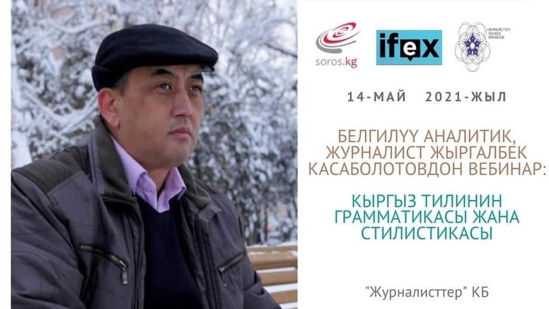 Жыргалбек Касаболотов: Кыргыз тилинин грамматикасы жана стилистикасы