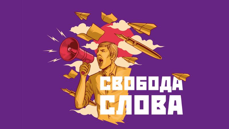 Заявление медиасообщества Кыргызстана ко Всемирному дню свободы печати