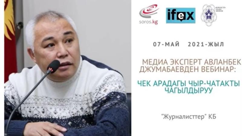 Джумабаев Авланбек: Чек арадагы чыр-чатакты чагылдыруу